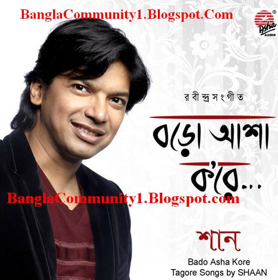Just Like You Song Download Mp3 By Melone: Baro Asha Kore – Shaan